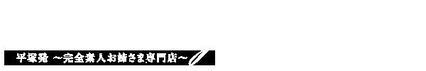平塚ファーストレディー公式サイト