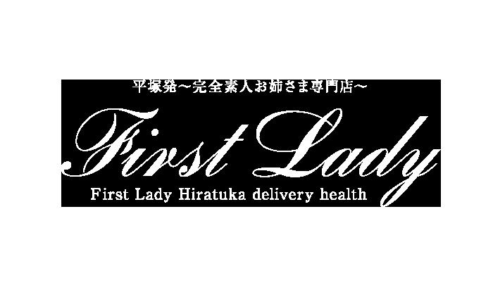神奈川県平塚市 デリヘル|平塚ファーストレディー 公式サイト